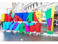 Пятый Международный фестиваль «Яркие люди»: два дня, 10-ти часовое театральное шоу и главные культурные институции города