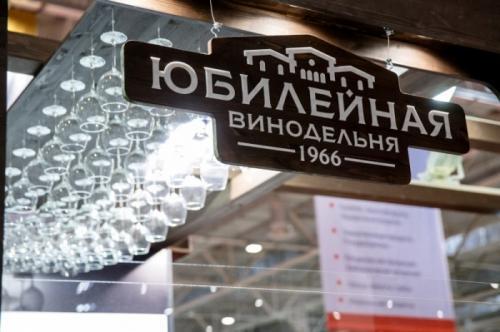 «Юбилейная» в обойме Черноморских виноделов