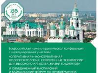В Астрахани колопроктологи обсудили применение современных технологий для повышения качества жизни пациентов