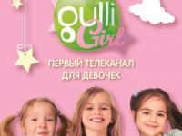 Запуск Gulli Girl – первого телеканала для девочек.