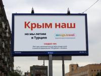 Крым наш, но мы летим в Турцию!