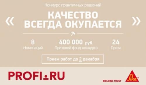 В «Школе прорабов» разыграют 400 000 рублей
