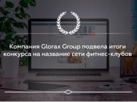 Glorax Group Андрея Биржина провела масштабный конкурс на название для сети фитнес-клубов