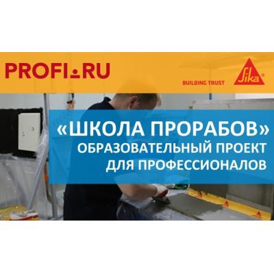 Открылась регистрация на бесплатный мастер-класс «Гидроизоляция на 100%»